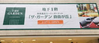 「ザ・ガーデン自由が丘」がアトレ吉祥寺から吉祥寺パルコに移転【2016年2月27日オープン!!】