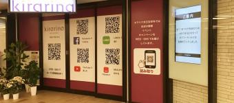 長らく閉鎖中のキラリナ地下1階に100円ショップ「DAISO(ダイソー)」がオープンするみたい!?