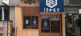 吉祥寺駅公園口のすぐ近くに「焼鳥 井の頭さかもと」が2016年6月1日に新規オープンしてた!!