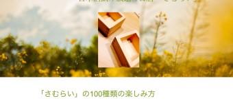 3,000円で時間無制限で日本酒が飲み放題な「さむらい」の公式ホームページが公開されてる!!