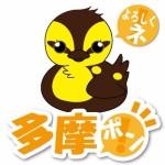 多摩ポン 編集部
