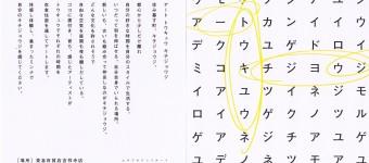 東急百貨店吉祥寺店で2016/5/5まで「アート トウキュウ キチジョウジ」開催中!!