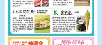 ダイソーとかキッチンコートとかキラリナ京王吉祥寺の地下1階が2016年7月29日にリニューアルオープン!!
