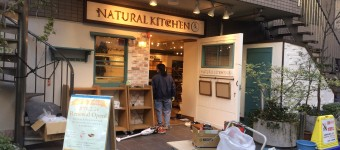 「NATURAL KITCHEN(ナチュラルキッチン) 吉祥寺店」が『NATURAL KITCHEN &』へ2016年2月24日にリニューアルオープン!!