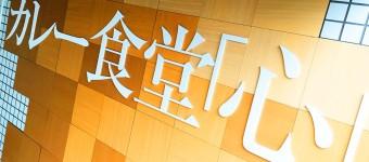 「カレー食堂 心 吉祥寺店」が2016年2月29日に閉店。