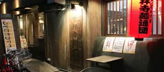 ヨドバシ裏にある「讃岐うどん大使 吉祥寺麺通団」が2016年2月28日(日)で閉店…。