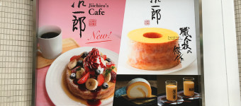 吉祥寺PARCO地下1階に「治一郎」と「Jiichiro's Cafe(治一郎カフェ)」が2016年2月27日オープン!!
