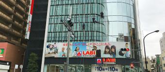 「ヤマダ電機 LABI吉祥寺」が2016年2月27日(土)にリニューアルオープン!! 【2016/2/26まで休業】